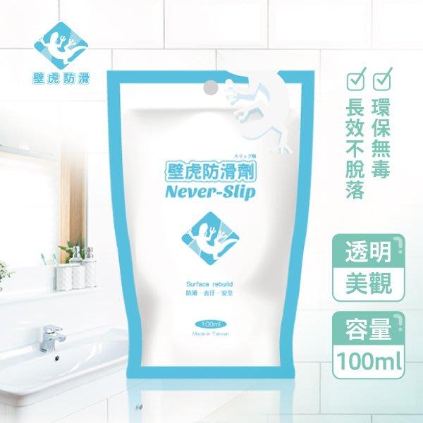 【壁虎防滑】防滑劑海綿包 3入 環保無毒 100ml 可做1間浴室(NeverSlip) 浴室廁所餐廳 寵物 小孩 老人