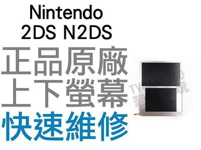 任天堂 Nintendo 2DS N2DS 原廠 上下螢幕 上下液晶 液晶螢幕 屏幕 全新零件 專業維修【台中恐龍電玩】