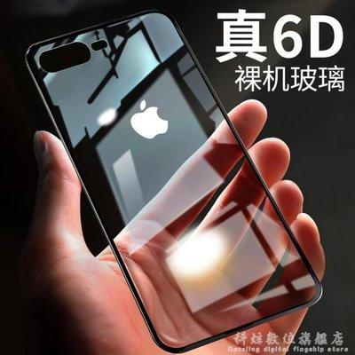 蘋果8plus手機殼iphone8防摔套新款超薄8p透明玻璃7plus 潮流世家