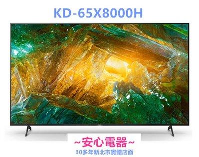 【安心電器】*實體店面*全省服務~SONY 65吋 4K HDR Android智慧連網液晶電視 KD-65X8000H