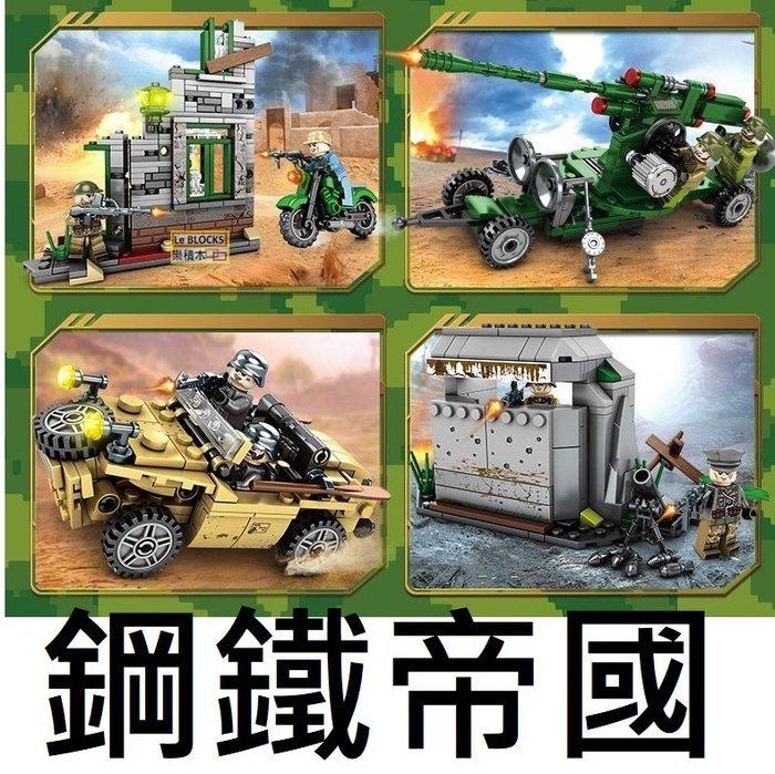 樂積木【當日出貨】森寶 S牌 鋼鐵帝國 四款一組 含八款人偶 非樂高LEGO相容 軍事 德軍 高射炮 碉堡 101205