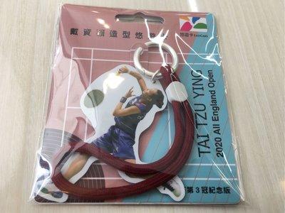 【咖啡是貓】 戴資穎造型悠遊卡-全英第3冠紀念版