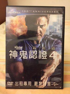 神鬼認證4正版DVD
