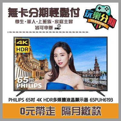【無卡分期】PHILIPS 65吋 4K HDR多媒體液晶顯示器 65PUH6193 台北市