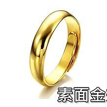 《316小舖》【KC07】(奈米電鍍18K金戒指-素面金戒-單件價 /真金戒指/新婚戒指/新娘禮物)