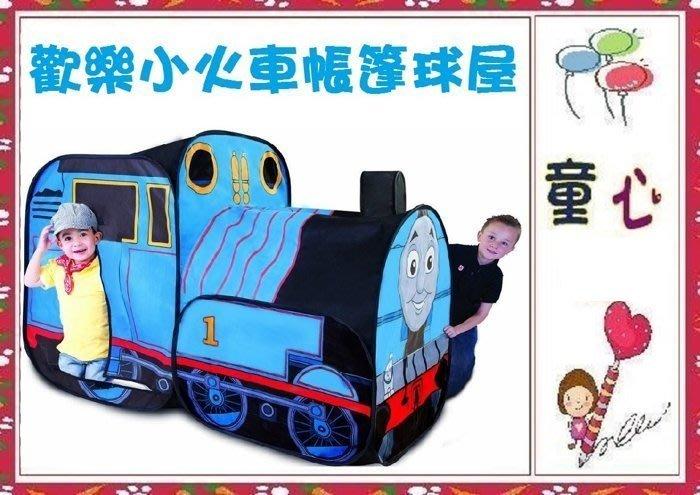 外銷款~可愛小火車遊戲帳篷球屋 ~超酷~不含球賣場◎童心玩具1館◎