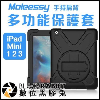 數位黑膠兔【237 Moleessy 手持肩背多功能 保護套 iPad Mini 1 2 3】防潑 保護殼 防摔 平板套