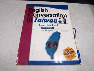 【考試院二手書】《ENGLISH CONVERSATION IN TAIWAN》│文鶴│八成新(B11Z42)