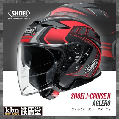☆KBN☆鐵馬堂 SHOEI J-Cruise II 2代 AGLERO TC-1 3/4罩 可PFS 總代理 公司貨