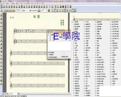【其它-016】專業樂譜繪製音樂製作軟體 Finale 2010 v.15 (簡體中文) 教學講座影片/29講/320元!