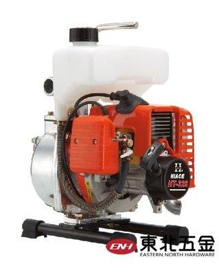 缺貨 附發票[東北五金] HT-328 1吋 自吸式 二行程引擎 33cc抽水機(台灣製造)全新公司貨 引擎抽水機 抽水馬達