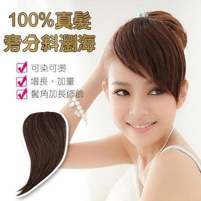 ☆雙兒網☆100%真髮可染可燙可造型【RT28】100%真髮斜分劉海