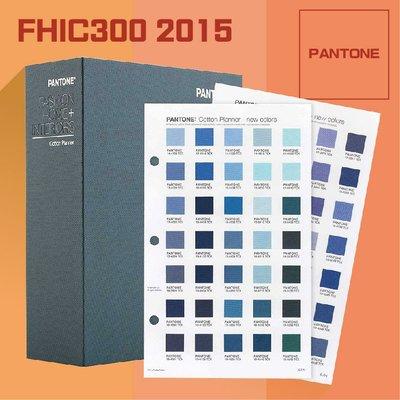 【PANTONE】棉布版策劃手冊  Cotton Planner FHIC300 2015年新版