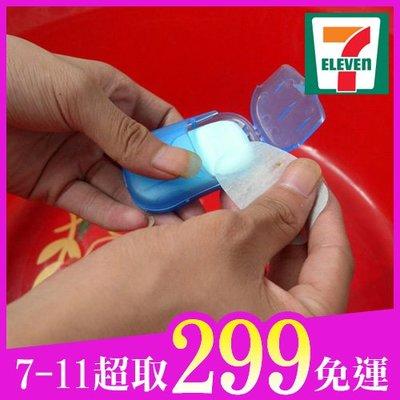 【超取299免運】彩盒潔膚紙香皂/紙肥皂/旅遊戶外必備/攜帶式香皂片