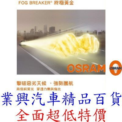 BENZ SLK55AMG R171 2004年之後 遠燈 OSRAM 終極黃金燈泡 2600K 2顆裝 (H7O-FBR)