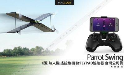 【台灣公司貨】Parrot Swing X翼 四旋翼 無人機 遙控飛機 附FLYPAD遙控器 現貨 含稅