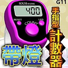 【傻瓜批發】G11 帶燈手指計數器 電子計數器  念佛計數器 戒指計數器 人數計數器 指環 唸佛計數器 數位計數器
