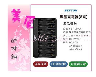 美眉配件 Kamera BESTON C-9006 鎳氫隨身充電器 AA 3號電池 AAA 4號電池 八道充 多槽 充電