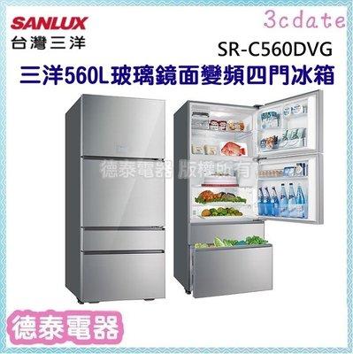 SUNLUX【SR-C560DVG】台灣三洋560公升 玻璃鏡面變頻四門電冰箱【德泰電器】