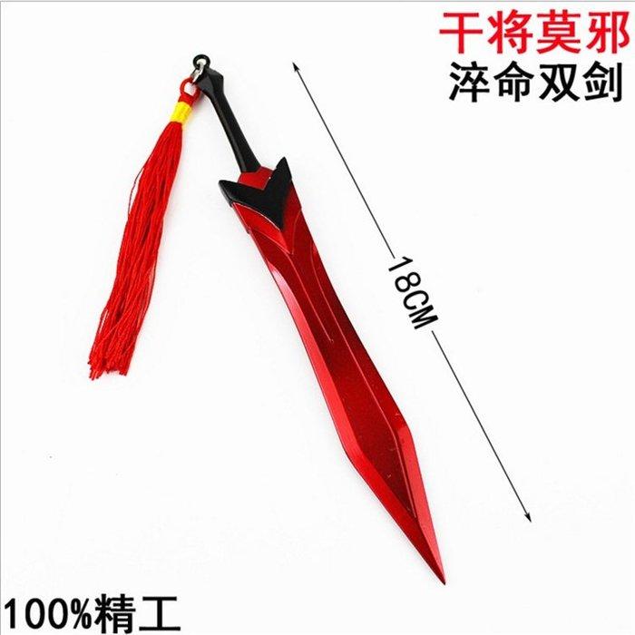 王者武器干將莫邪淬命雙劍 18cm(贈送刀劍架)