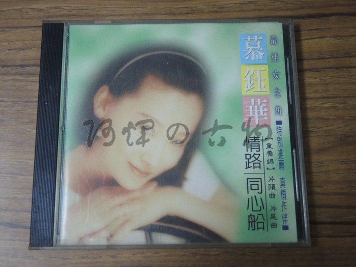 【阿輝の古物】CD_慕鈺華 情路 同心船