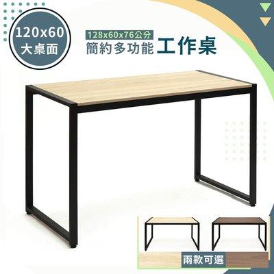 【免運】鐵架王 簡約多功能工作桌 兩色可選 MIT 工作桌 書桌 電腦桌 辦公桌 耐潑水120x60 大桌面