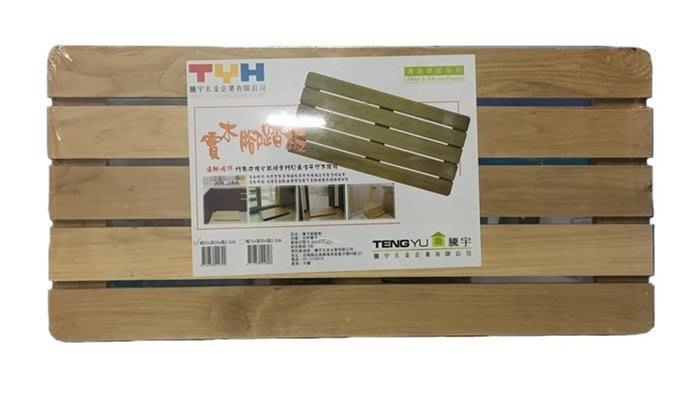 【阿LIN】12792A 實木浴室腳踏板 室內踏板 實木腳踏板 廚房 洗手台 浴室 玄關實木踏板
