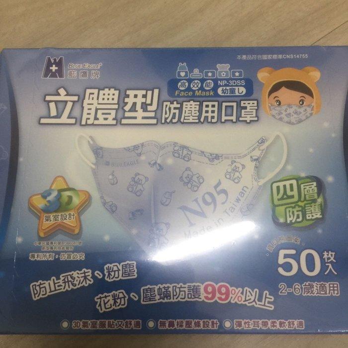 藍鷹牌 🌟裸包款無外盒🌟幼幼立體防塵口罩| NP-3DSS]超高防塵率1盒/50片