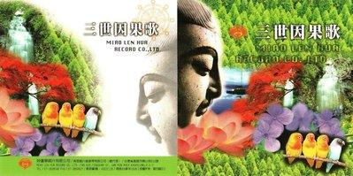 妙蓮華 CK~4533 國語靜心曲~三世因果歌