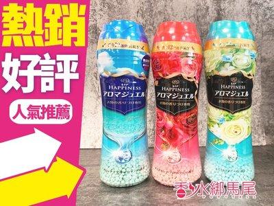 ◐香水綁馬尾◐日本 寶僑 P&G 寶石洗衣物芳香顆粒 香水衣物香香豆  520ml 多款可選 洗衣豆 香香粒