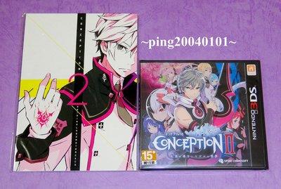 ☆小瓶子玩具坊☆N3DS全新原裝卡匣--Conception 2 七星的引導與瑪祖爾的惡夢 (日版)+特典--CD