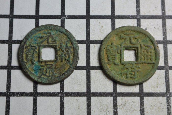 特價商品 北宋 元符通寶 二枚合拍
