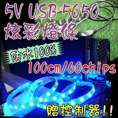 現貨 G7F64 5V USB 5050 炫彩燈條 幻彩燈條 1米60顆 5050 含控制器 露營燈 炫彩 幻彩 行動充