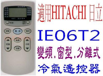 全新HITACHI日立冷氣遙控器IE-06T2 ZE-02T RAR-3B1 RAR-1R6 RA-20DJ  416