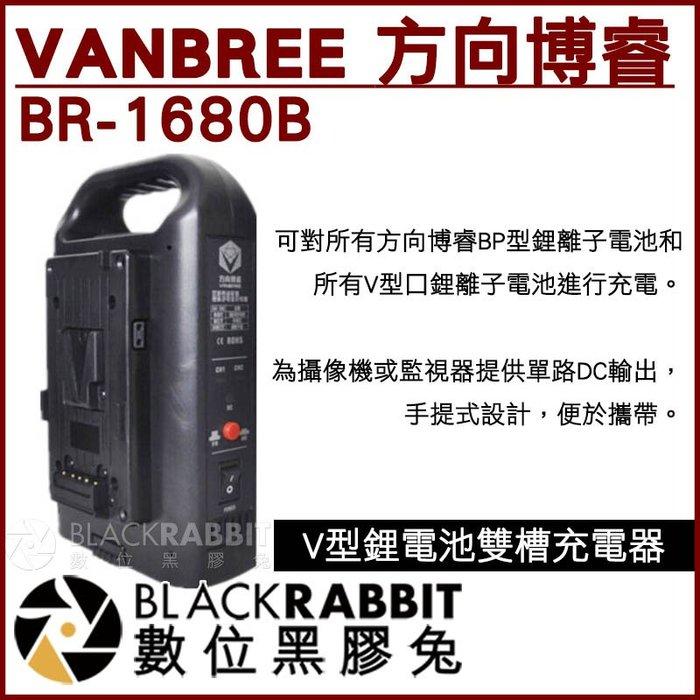 數位黑膠兔【 VANBREE 方向博睿 BR-1680B V型鋰電池 雙槽充電器 】 V掛電池 雙充 雙電池充電器