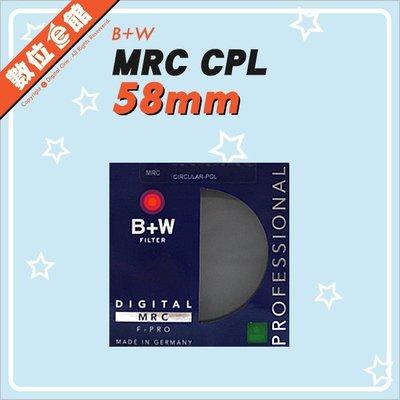分期免運費 台灣公司貨 B+W F-PRO MRC CPL S03M 58mm 多層鍍膜環型偏光鏡 FILTER