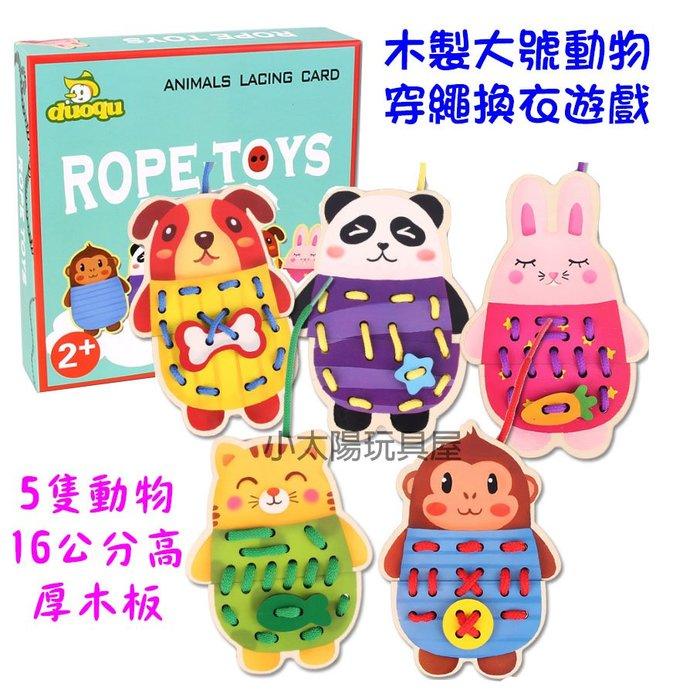 【小太陽玩具屋】木製大號動物穿線換衣5入盒裝 木制木質木板穿繩玩具 繫鞋帶訓練 穿線板 8107