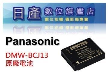 【日產旗艦】全新 Panasonic 國際 DMW-BCJ13E BCJ13 原廠電池 LX7 D-LUX6