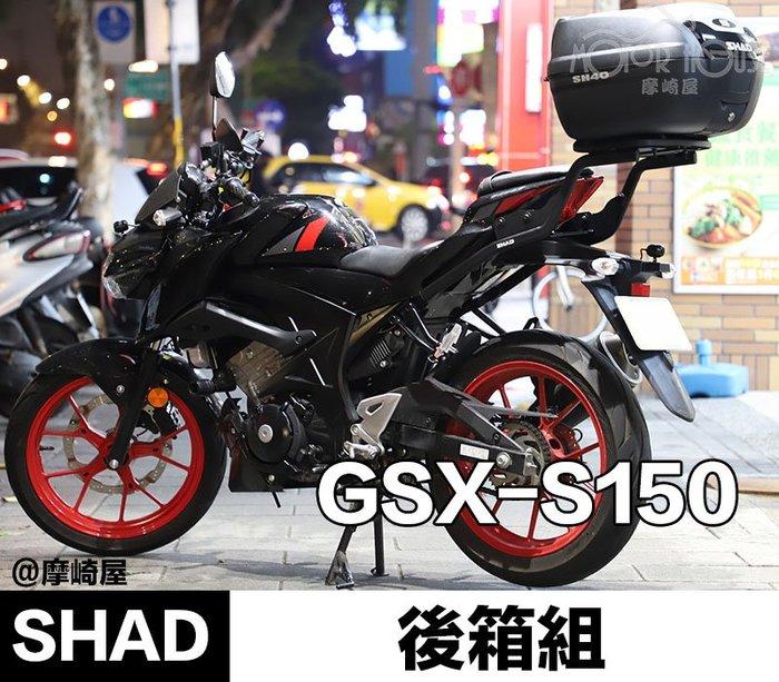 。摩崎屋。小阿魯行李箱 SHAD 夏德原裝品 GSX S150 後上箱 公司貨 SH40特仕版 SH33
