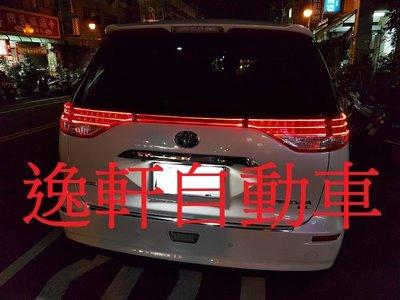 (逸軒動車)2006~2016 PREVIA 台灣改裝日本 VIP樣式三光條尾燈+全亮式LED燈泡