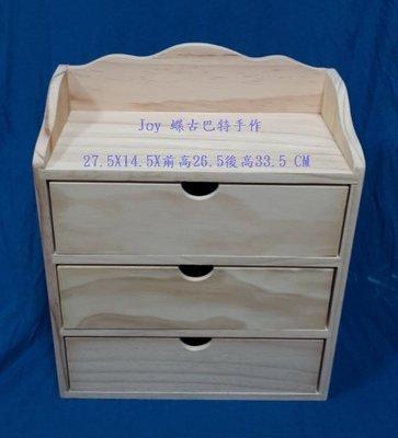 Joy 蝶古巴特手作 鄉村風~多功能三抽置物盒