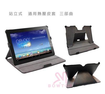 光華商場*包你個頭Samsung三星 Tab 4 5 7.0 (T2397共用) 熱壓  皮套 保護套