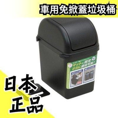 🔥現貨🔥日本 山田化學 車用垃圾桶 置...