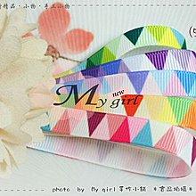 My girl╭* DIY材料˙包裝絲帶蝴蝶結彩色派對*9mm寬 羅紋 - 繽紛三角彩旗羅紋緞帶 *