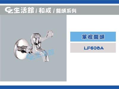 "[GZ生活館] HCG和成 面盆龍頭 LF608A  ( 促銷價 )  單栓龍頭   ""含稅價"""