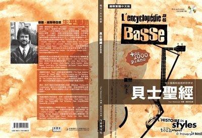 ☆ 唐尼樂器︵☆貝斯教學系列-貝士聖經(貝士風格和技術世界史 涵蓋各種音樂風格演奏)