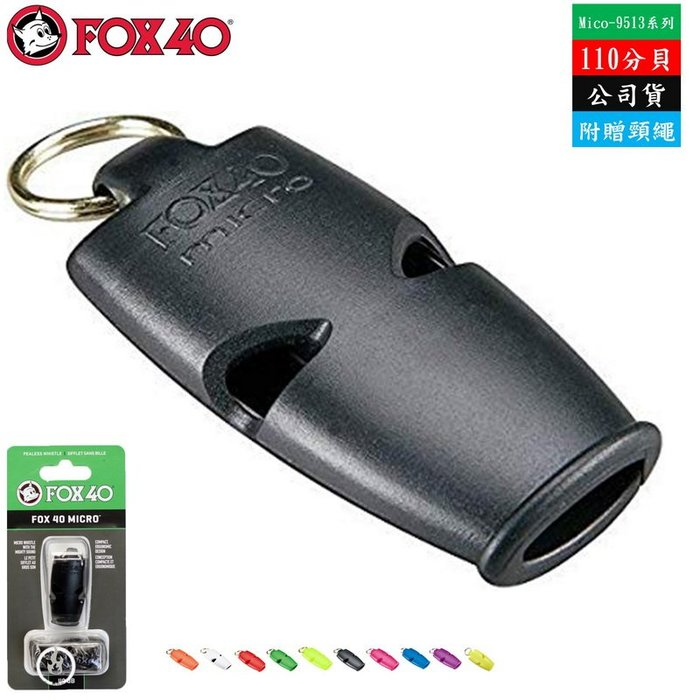 【EMS軍】加拿大FOX 40 Micro 求生安全爆音口哨 (110分貝/公司貨)