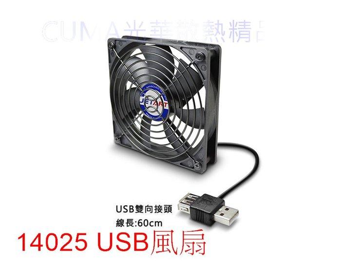 光華CUMA散熱精品*捷藝 JETART DF14025UB 14公分 USB風扇 /可串接/1200轉/靜音~現貨