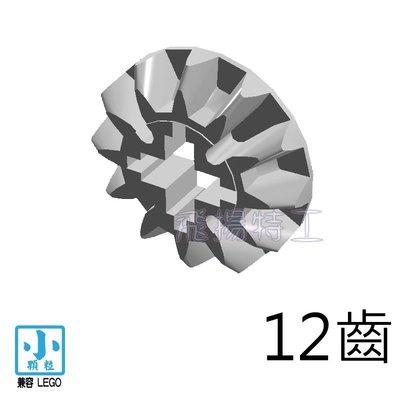 【飛揚特工】小顆粒 積木散件 STL012_3 齒輪 12齒 斜齒輪 科技磚 散件 零件(非LEGO,可與樂高相容)