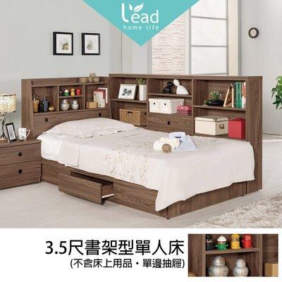3.5尺書架型單人床架5尺雙人床架床台【149B1401】Leader傢居館122+120